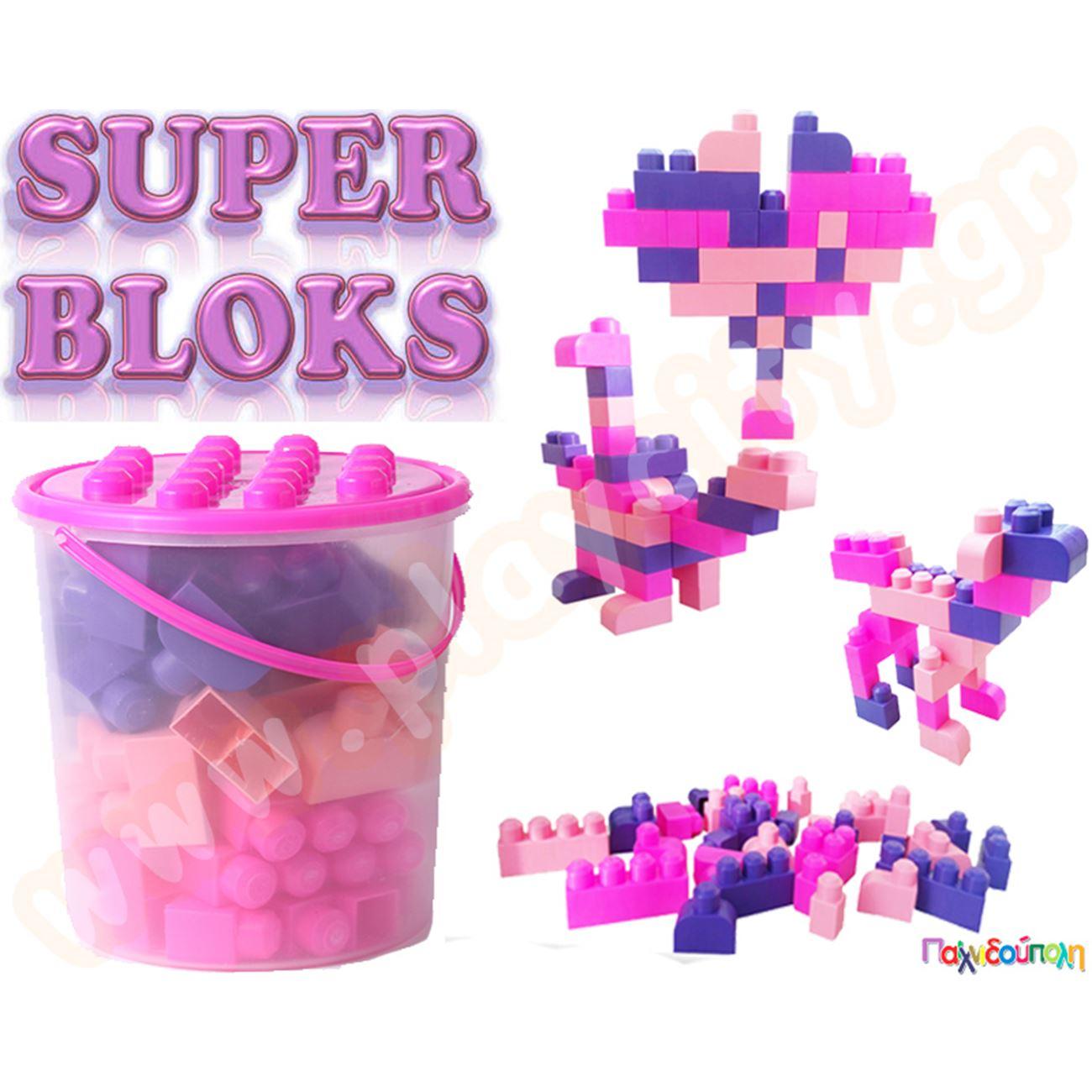 42d03c69b72 Κούνιες για μωρά και παιδιά Super κουβάς με 48 τουβλάκια (ροζ-μωβ ...